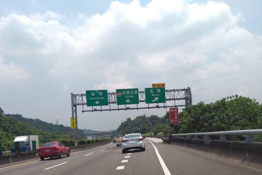 傅姓女子開車在中山高北上五堵路段,從路肩切向左側車道時,未打方向燈被罰3000元...