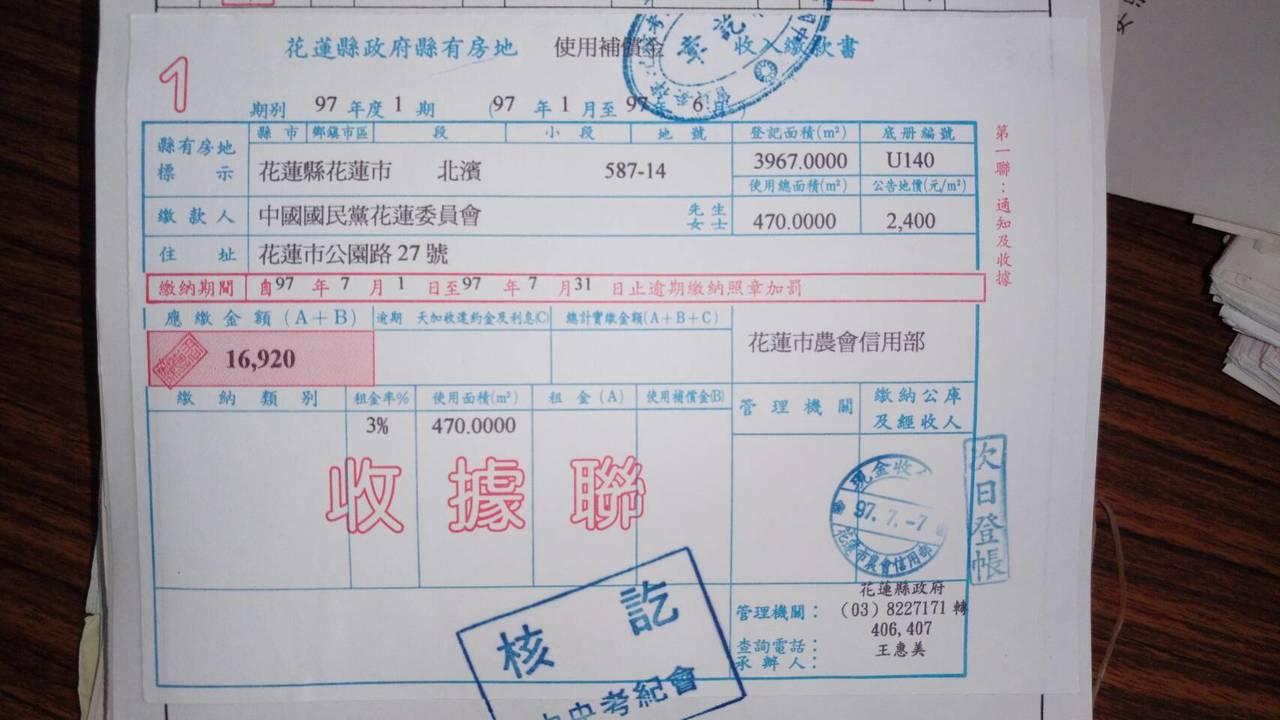 國民黨花蓮縣黨部否認佔國有地、遲繳租金,並出示民國97年1至6月使用補償金單據。...