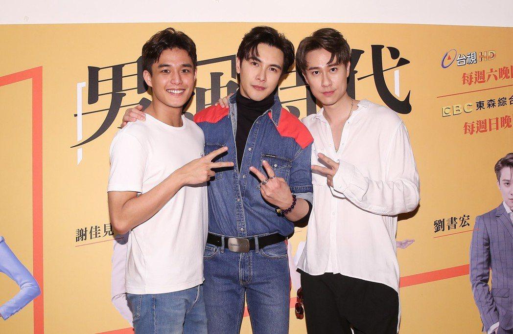 劉書宏(右起)、謝佳見、安俊朋主演「男神時代」。圖/東森提供