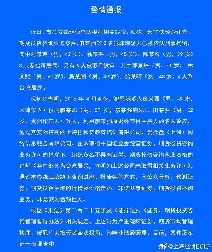 圖/上海經偵 ECDI