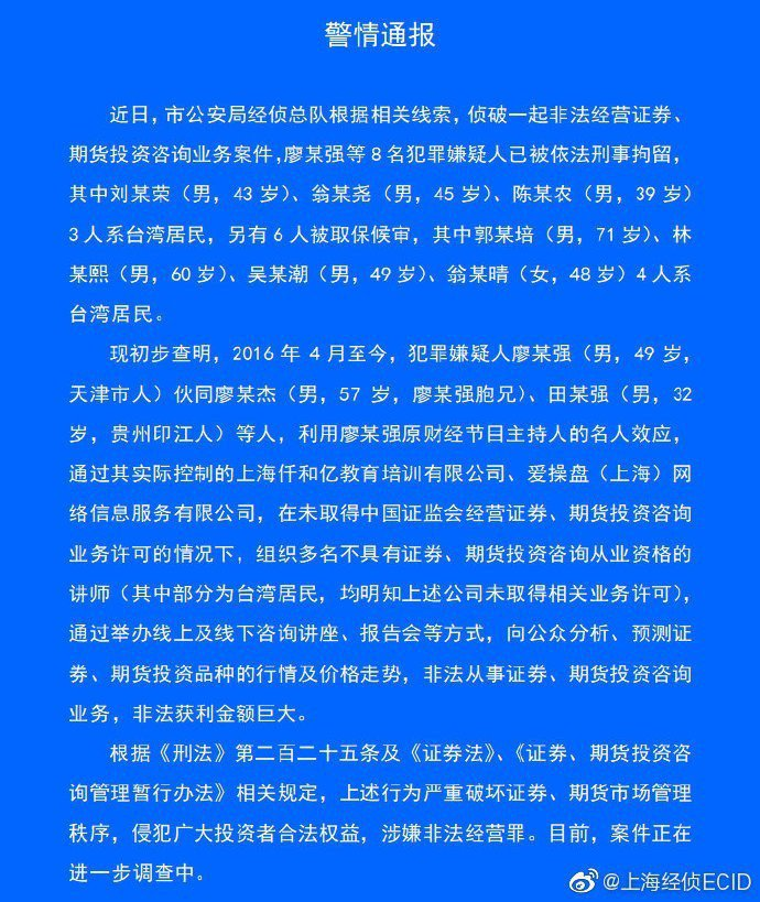 上海市公安局15日晚通報,上海仟和億教育培訓有限公司三名台灣分析劉峻榮、翁鴻堯、...