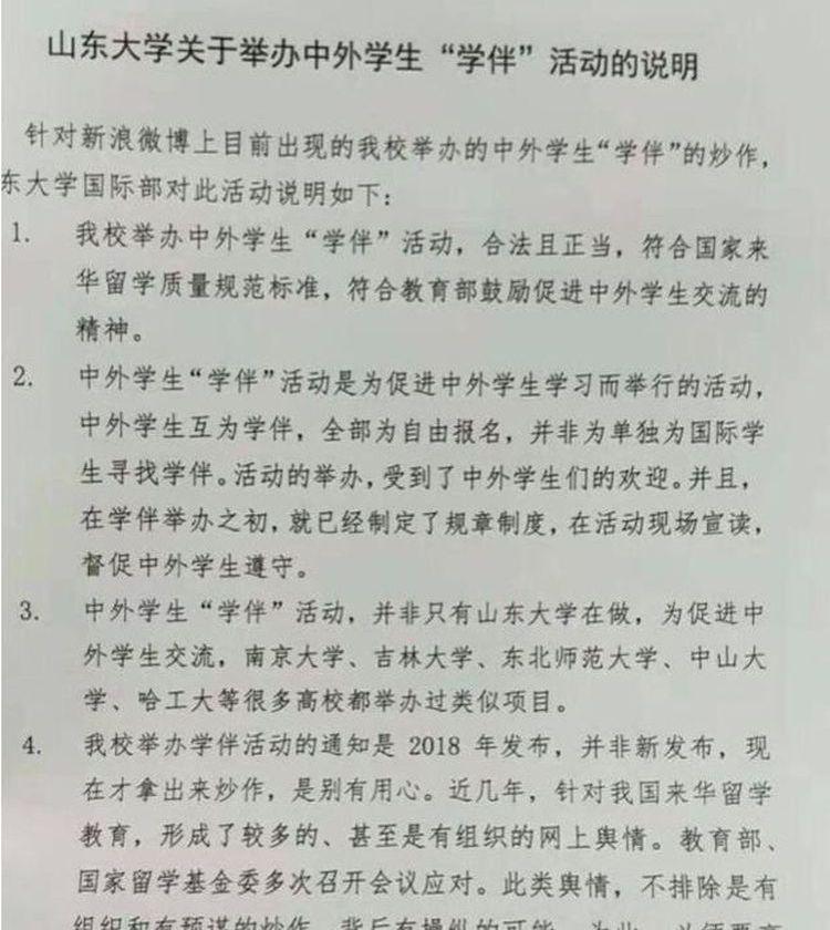 山東大學在被網友批評學伴制變成「慰安制」後,貼出公開說明,但仍未能平息網友的質疑...