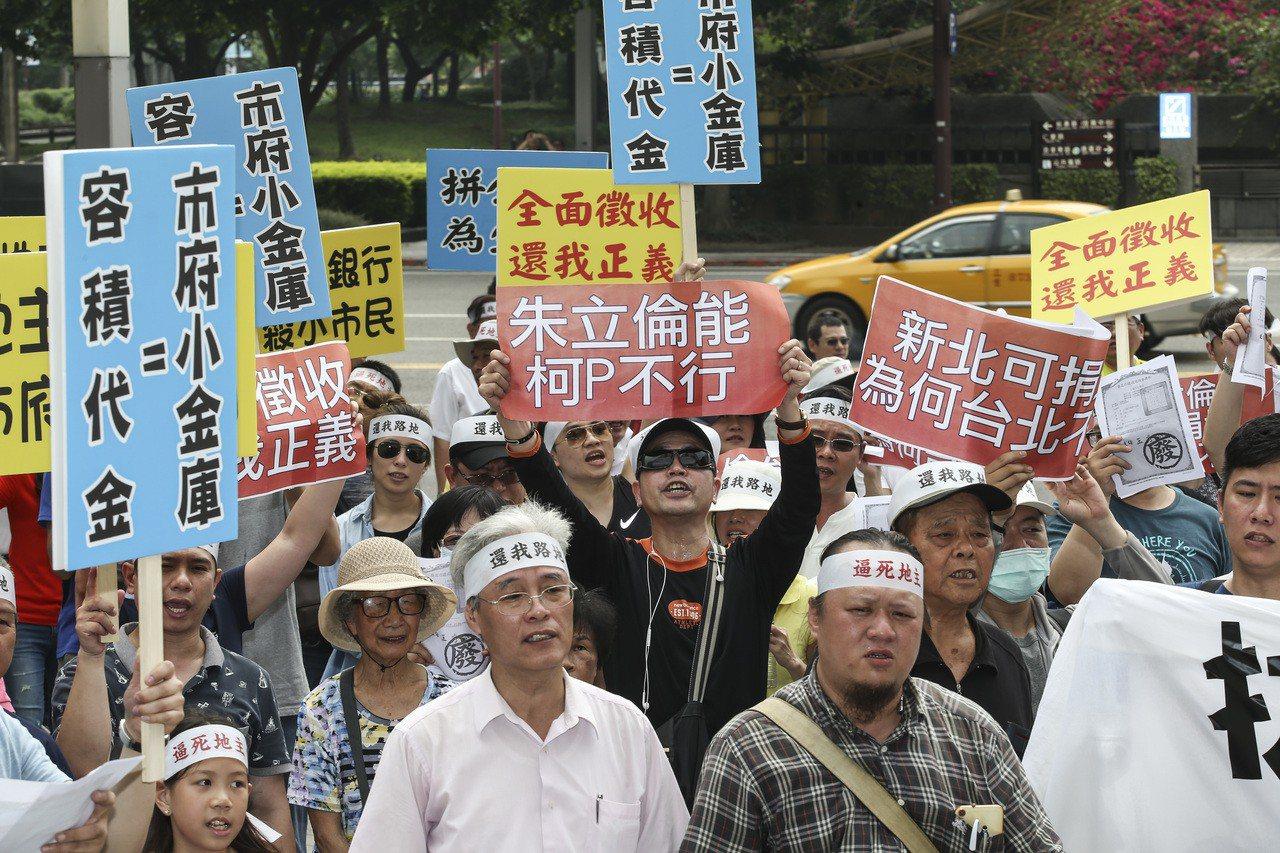 台北市府用容積代金標買公保地,曾引發地主抗議。 圖/聯合報系資料照片