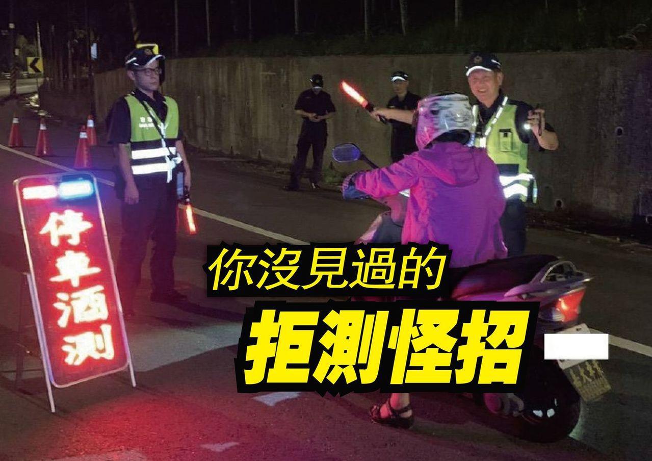 警方取締酒駕,經常遇到許多奇怪拒測理由。圖/嘉義縣警方提供