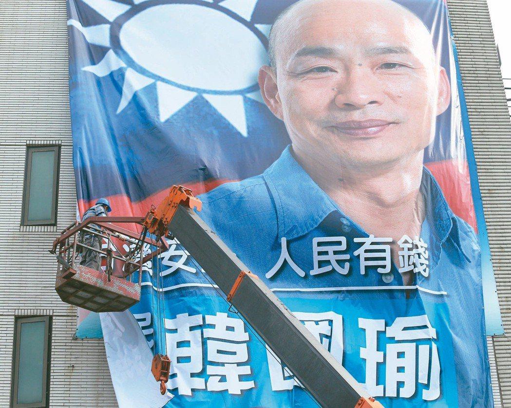 高雄市長韓國瑜贏得國民黨總統初選,支持者立即掛起韓國瑜代表國民黨參選總統的第一面...