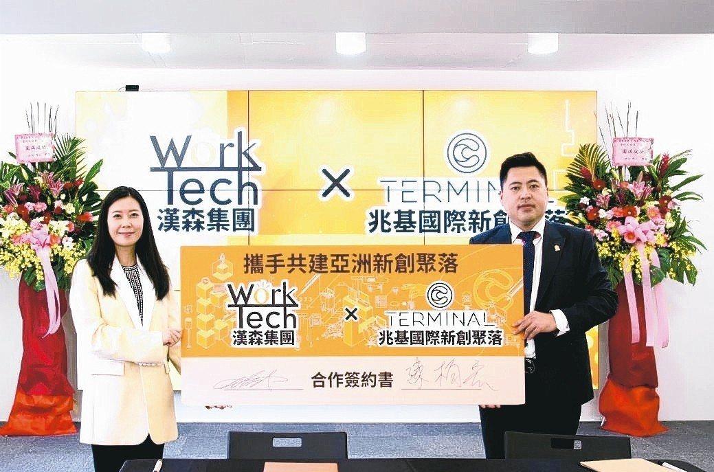 兆基執行副總陳柏宏(右)與漢森集團WorkTech首席策略總監何雅凌代表雙方合作...