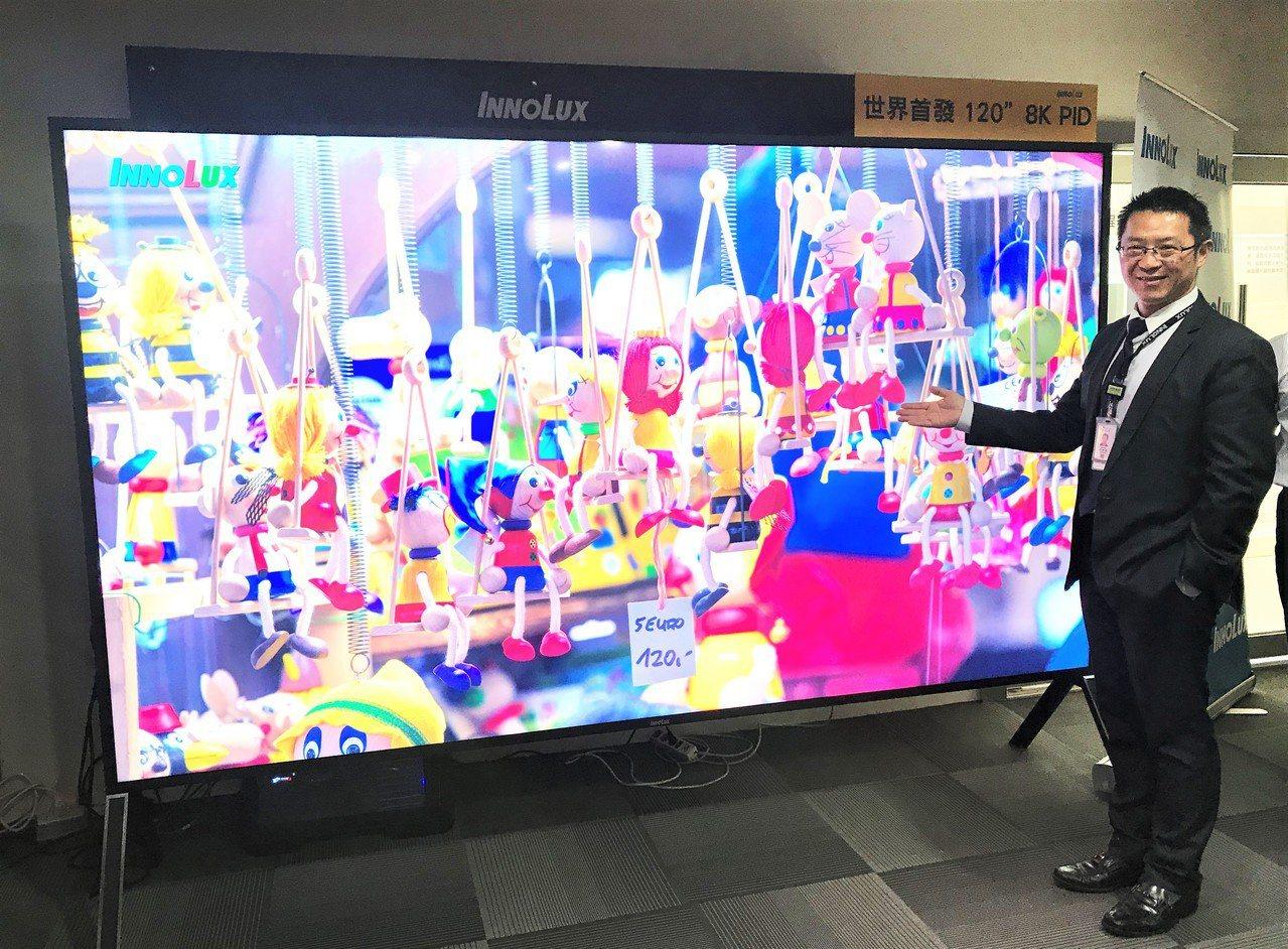 圖為群創董事長暨執行長洪進揚上月展示「世界首發」的120吋8K公眾顯示器(PID...