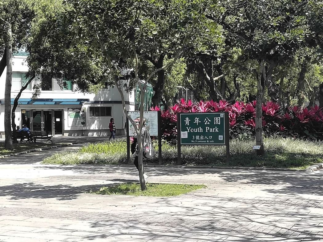 圖為青年公園。圖/永慶房屋