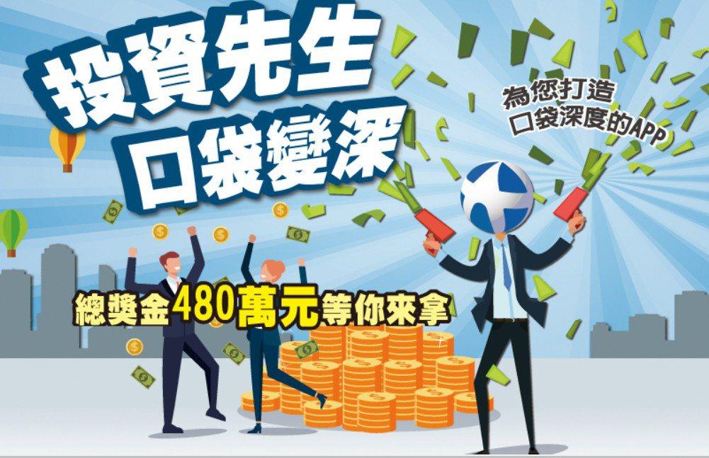 未來投資人至元大證券開戶,可以直接用自己原有的銀行活儲帳戶,做為證券交割的出入金...