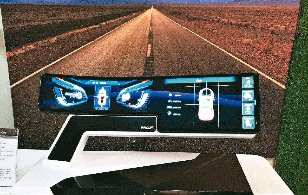 台面板廠陸續轉型,轉戰車載新市場。圖為群創推出的整合型車用面板。報系資料照片