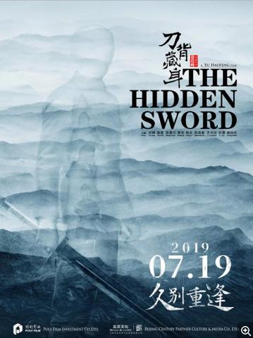中國電影「刀背藏身」昨天突然取消原定19日的公映安排,這是今年暑期中國電影市場上...