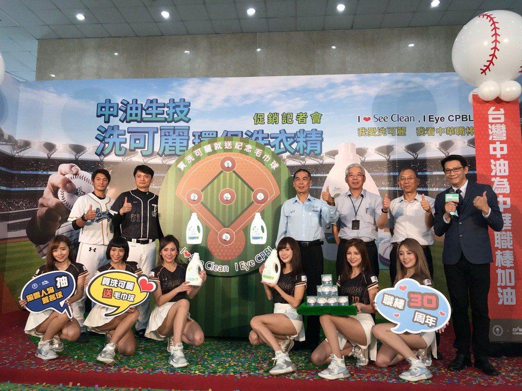 中油公司即日起至8月14日止,推出「台灣中油為中華職棒加油」活動。中油/提供