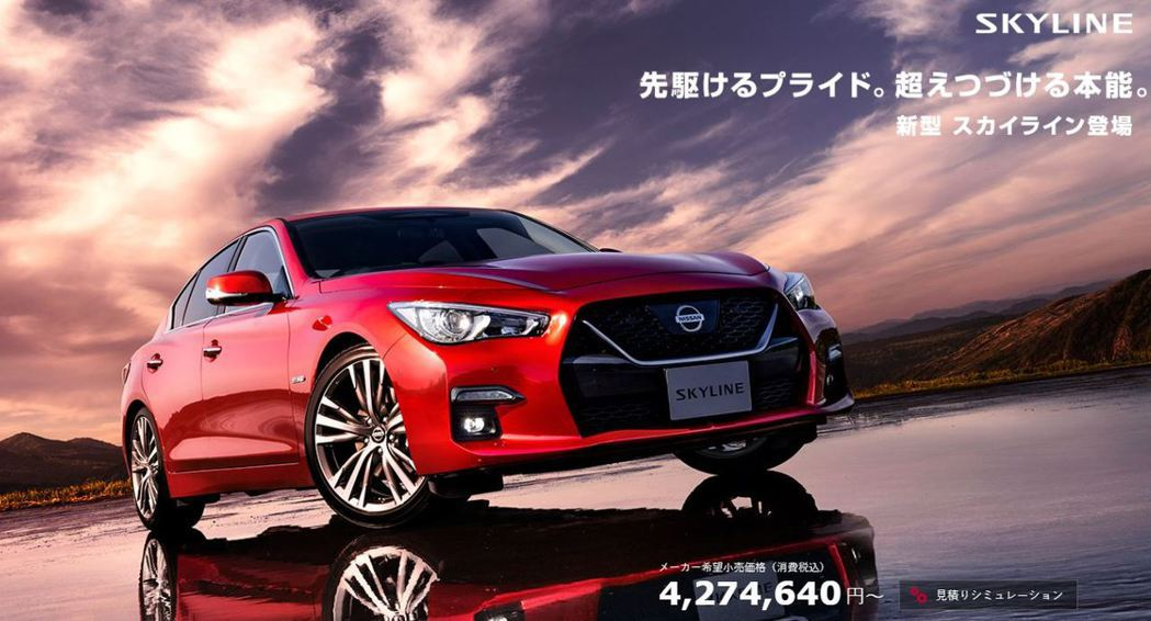小改款Nissan Skyline發表。 摘自Nissan