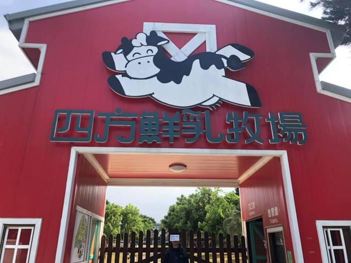 圖片來源/四方鮮乳牧場臉書