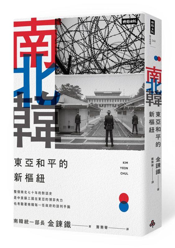 圖、文/時報出版《南北韓:東亞和平的新樞紐》