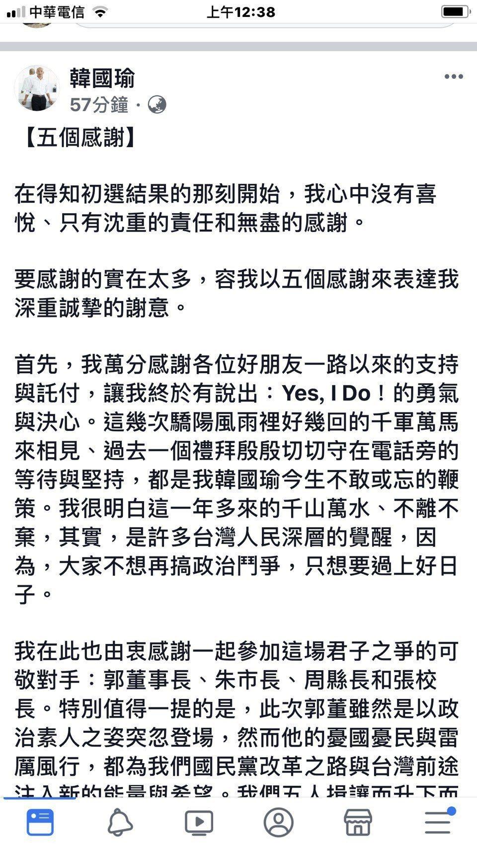 高雄市長韓國瑜深夜PO以「五個感謝」為題,強調在得知初選結果的那刻開始,他心中沒...