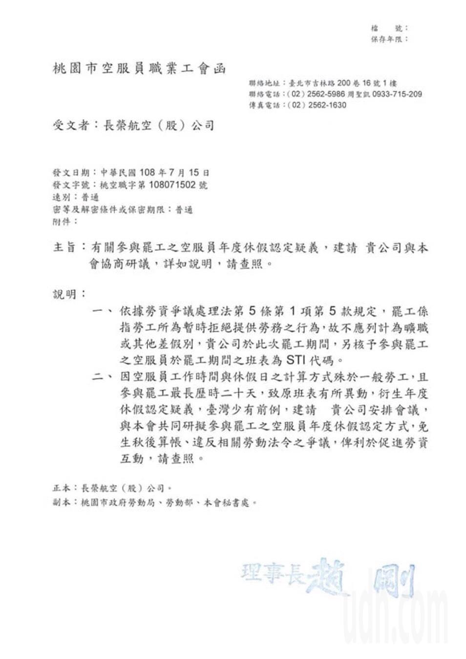 桃園市空服員職業工會昨天發函給長榮航空,希望公司與工會協商研議,參與罷工空服員年...
