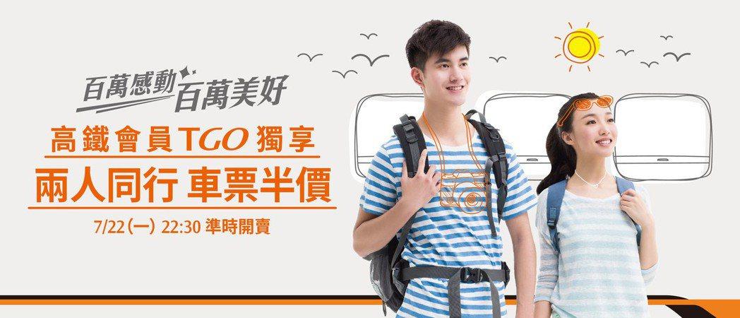 歡慶台灣高鐵TGo會員人數突破百萬,台灣高鐵公司特別針對會員推出「百萬感動 百萬...