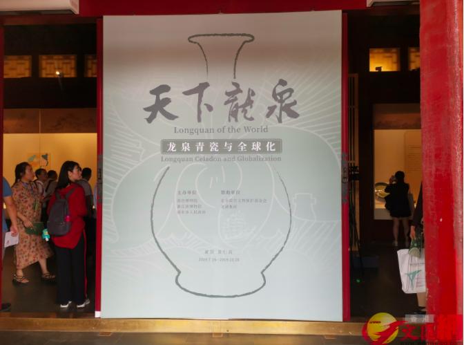 「天下龍泉——龍泉青瓷與全球化」展覽故宮開幕。 (香港文匯網)