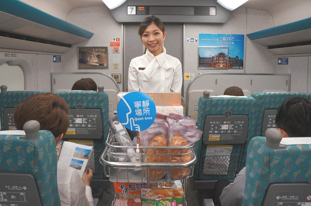 高鐵販賣推車增加「寧靜場所」標誌牌。 圖/台灣高鐵公司提供