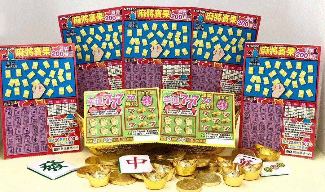 新款刮刮樂「麻將賓果」和「幸運777」。圖/台灣彩券提供