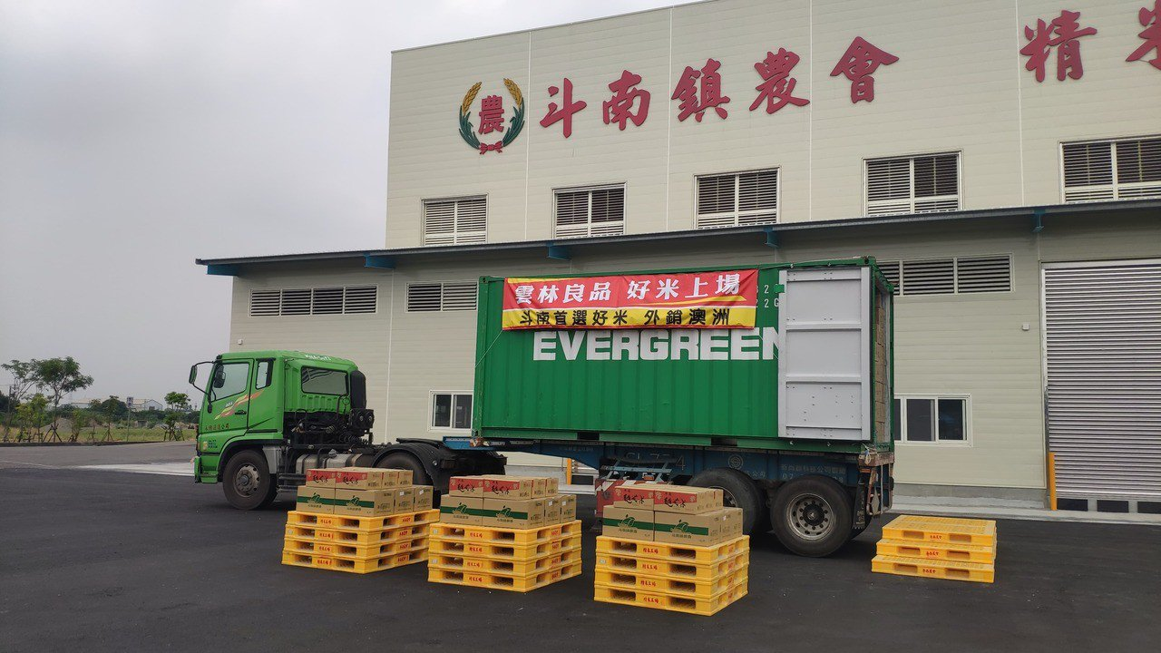 斗南鎮農會將外銷在地越光米等好米到澳洲雪梨及墨爾本等共10大品牌超市。記者李京昇...
