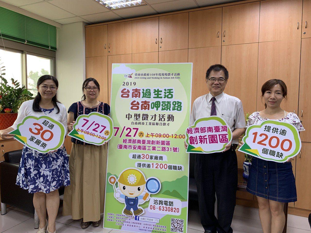 暑假求職旺季,台南市勞工局將舉辦第二場中型就業博覽會。記者吳淑玲/攝影