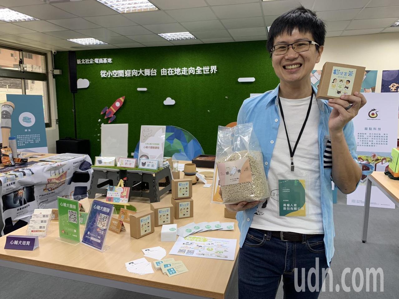 「養貓人家」公司創辦人陳人祥,運用貓糞回收成有機肥料,與小農契作種菜、種米、種茶...