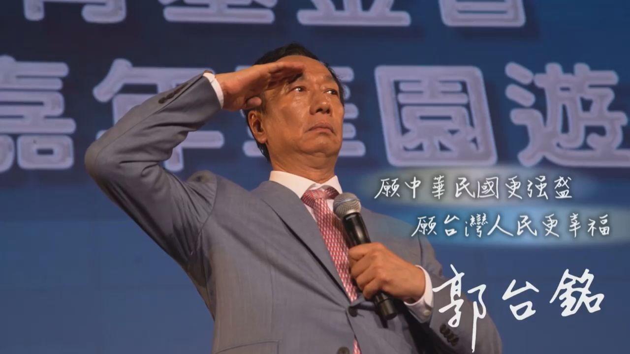 鴻海創辦人郭台銘深夜在臉書發文PO影片,影片中他強調為中華民國奉獻的決心永不放棄...