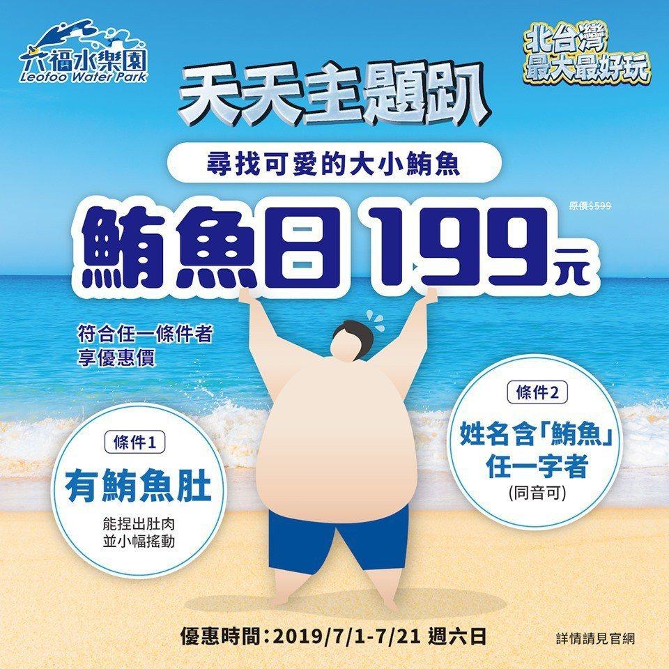 園方推出六、日限定的「鮪魚日」享玩水優惠。圖/六福村提供