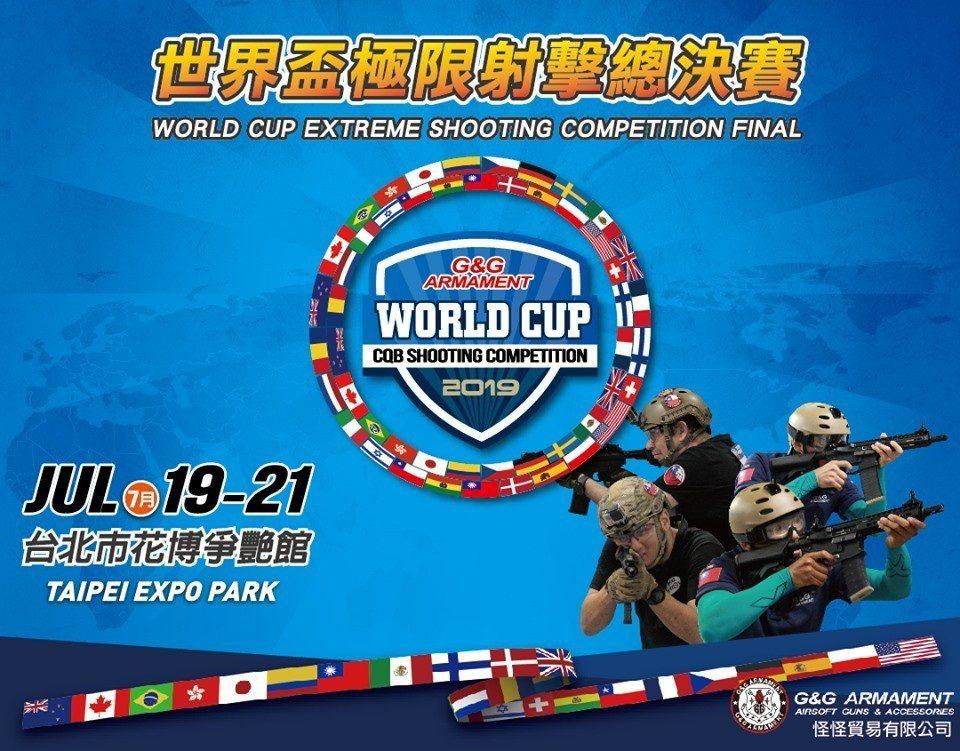 2019世界盃極限射擊總決賽19日至21日在花博爭艷館舉行。圖/怪怪貿易提供
