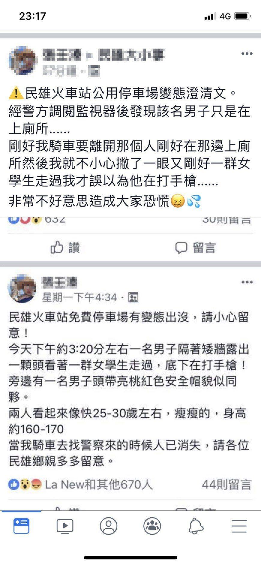 張女日前先在臉書發布警訊發現「變態」,之後也發文說明警方已還原真相。記者卜敏正/...