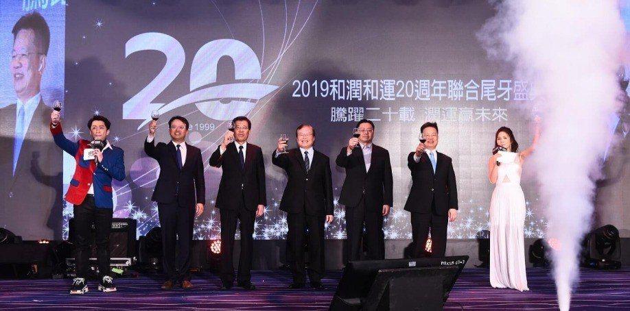 和潤日前慶祝成立20周年。照片來源:和運租車