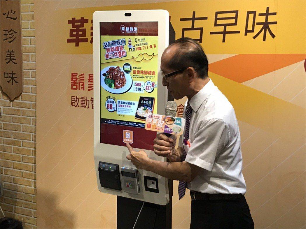 鬍鬚張董事長張永昌現場示範KIOSK系統操作。記者蔡銘仁/攝影