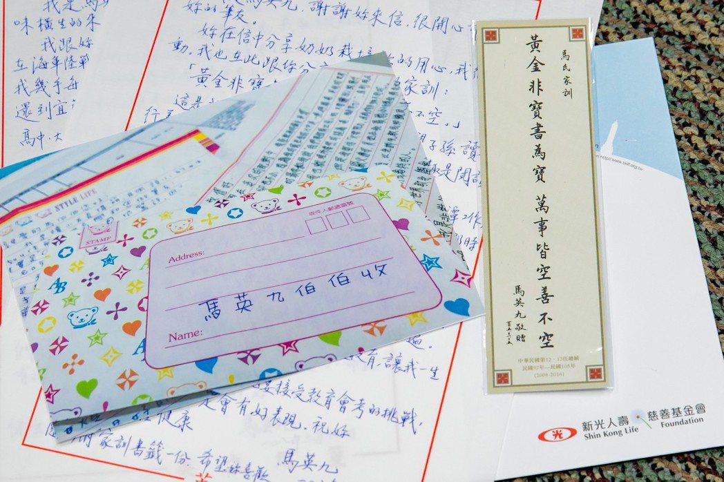 前總統馬英九與小筆友溫馨通信。新光人壽慈善基金會/提供