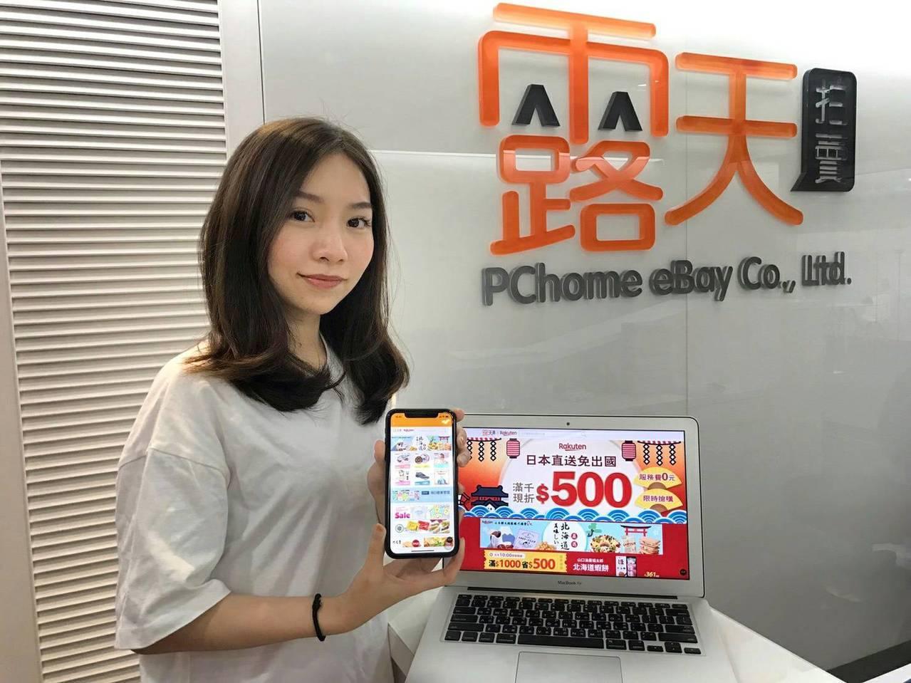 網家旗下露天拍賣,攜手日本樂天打造無國界購物。圖/露天提供