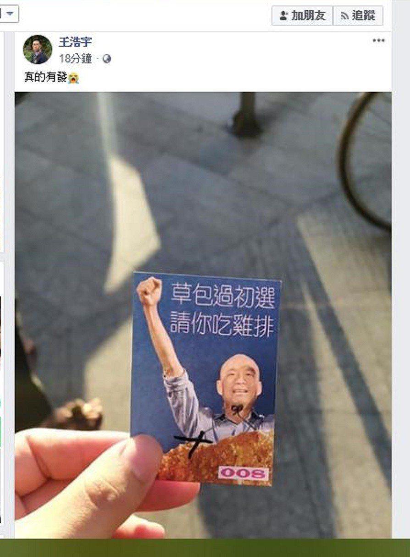 王浩于在臉書出示1張領雞排號碼牌,上面不忘KUSO兩句。圖/取自桃園市議員王浩宇...