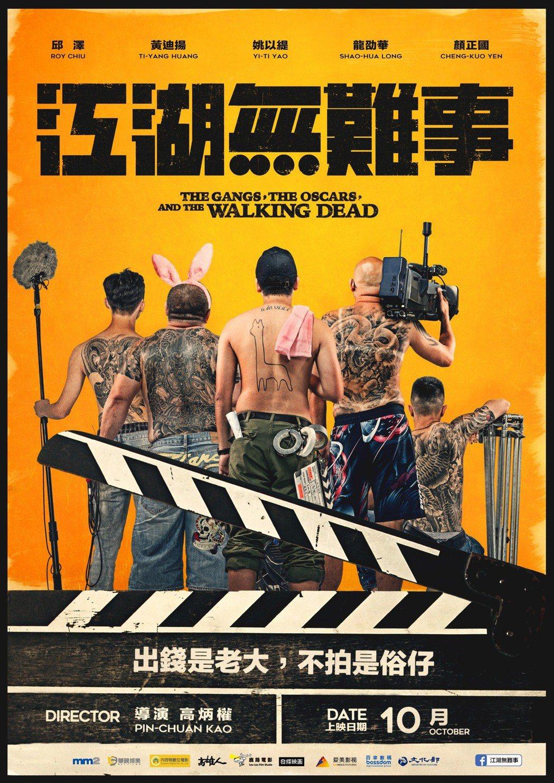 「江湖無難事」將於10月上映。圖/華映提供