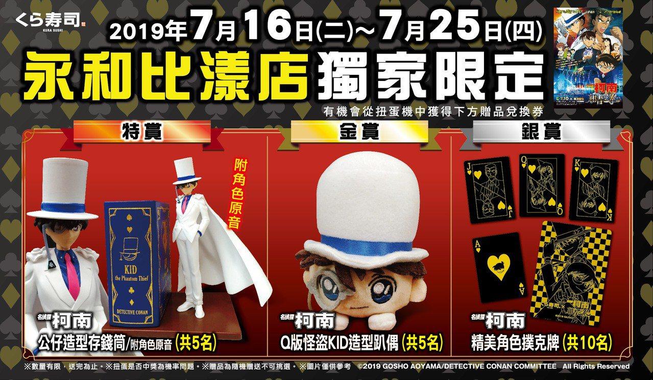 藏壽司永和比漾店將推出3款限定的柯南禮品。圖/藏壽司提供