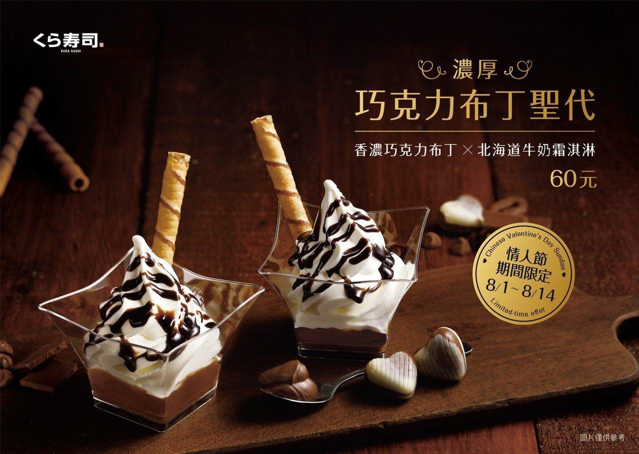 藏壽司限時15天推出七夕限定甜品「濃厚巧克力布丁聖代」。圖/藏壽司提供