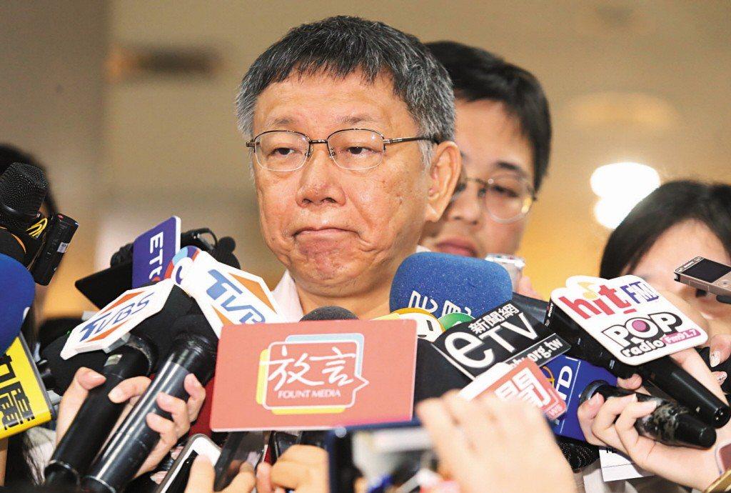 2020總統大選藍綠人選定案,政壇關注台北市長柯文哲的下一步。聯合報系資料照