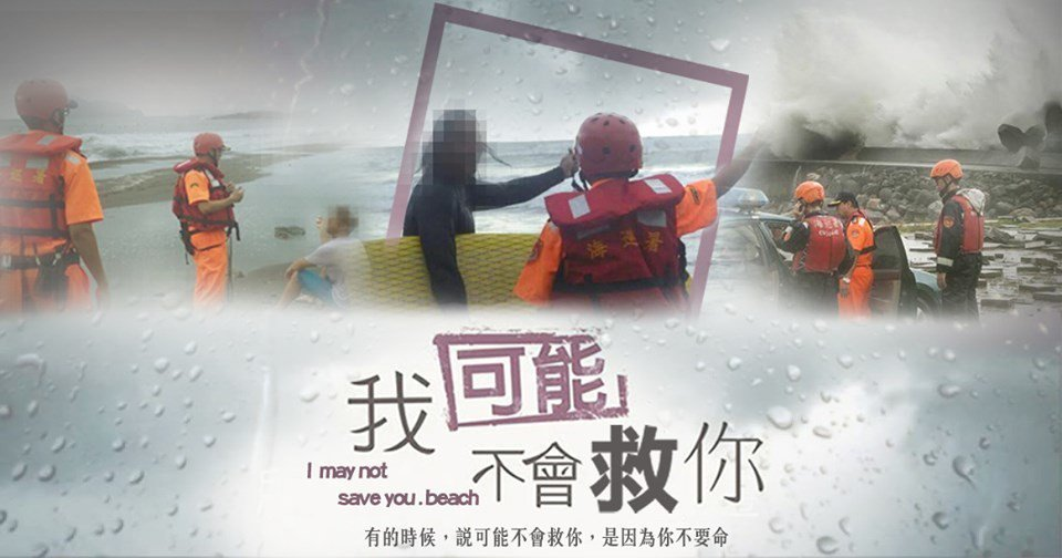 輕颱「丹娜絲」來襲,海洋委員會在臉書發文,提醒民眾在颱風期間,不要到海邊做「挑戰...