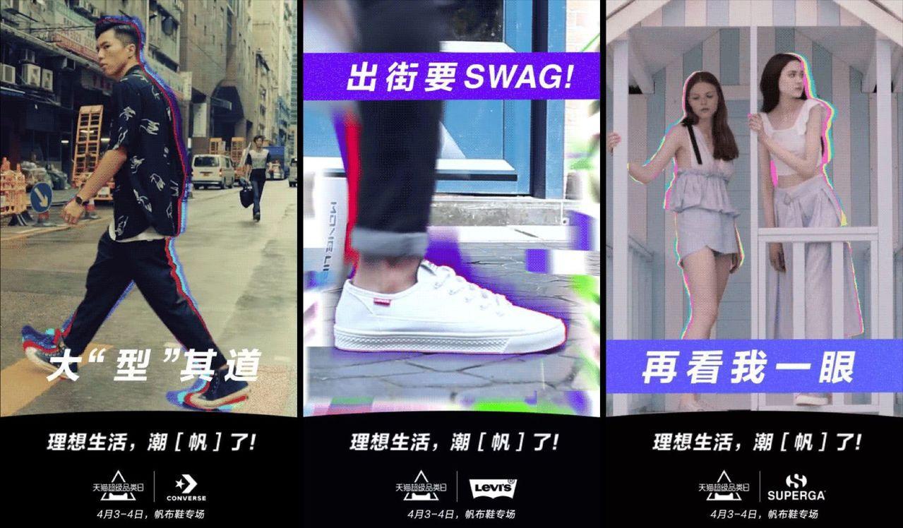 網路購物平台「天貓」上的潮鞋商品人氣相當高。 圖/摘自網路