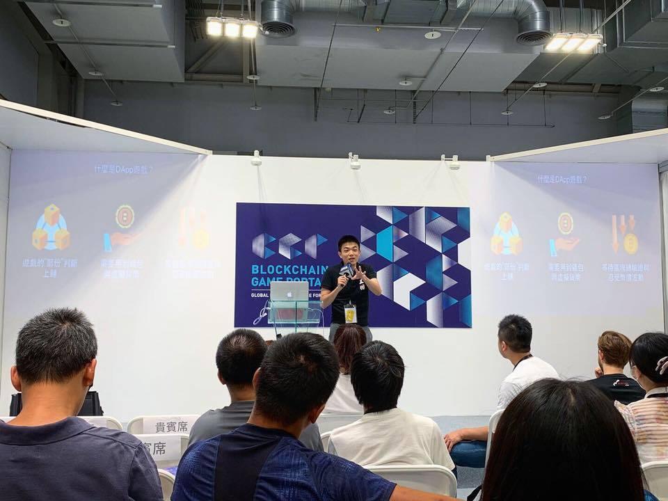 遊戲成功在中國超爆款的魚王朱西西分享關於Dapp遊戲進化論。 GBGA /提供