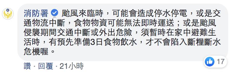 消防署回應為何颱風天需備妥三天糧食。圖擷自臉書