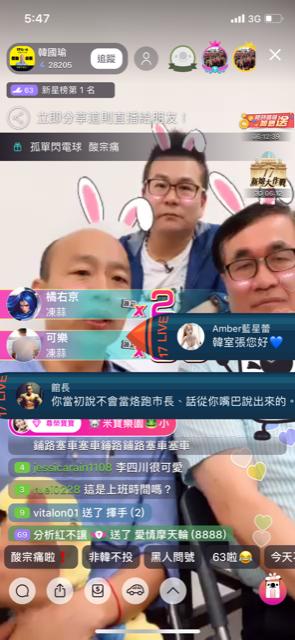 多元主播計畫讓名人也能以即時互動方式接近粉絲,日前高雄市長韓國瑜親身體驗到17 ...