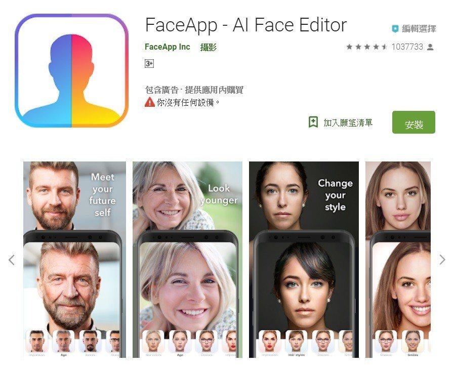 變老app「FaceApp」,至今在Goolge Play商城已累積超過1億次的...