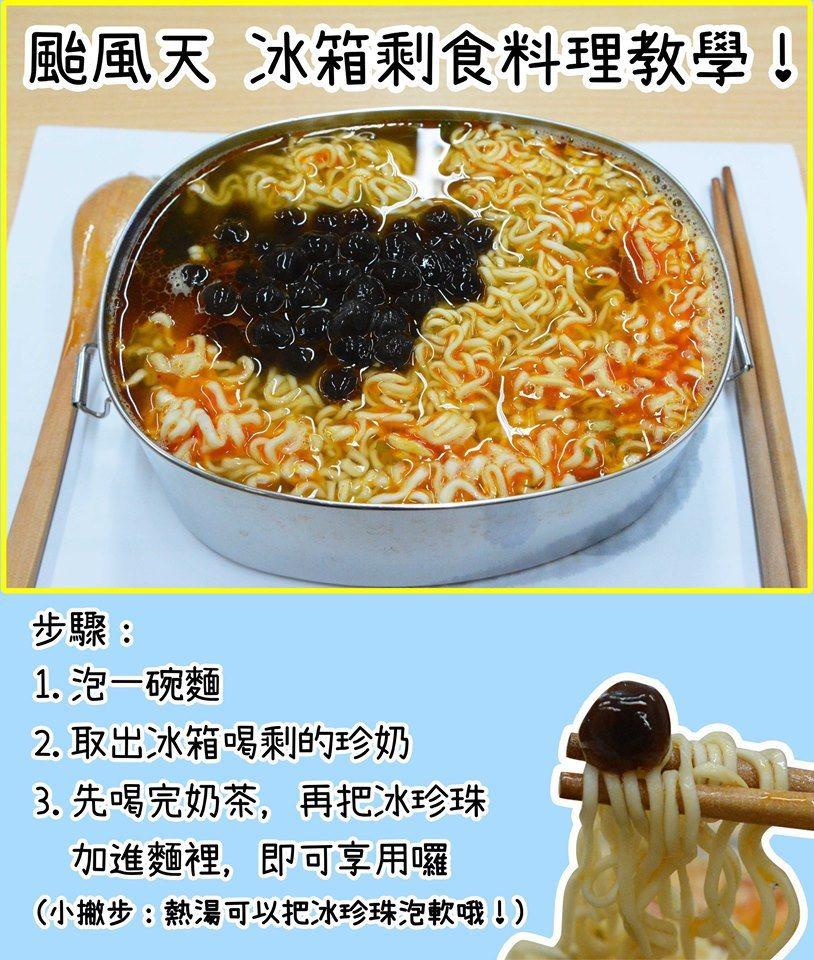 內政部臉書小編製作「珍珠泡麵」製造話題,呼籲民眾注意陸上颱風警報、小心防颱。圖擷...