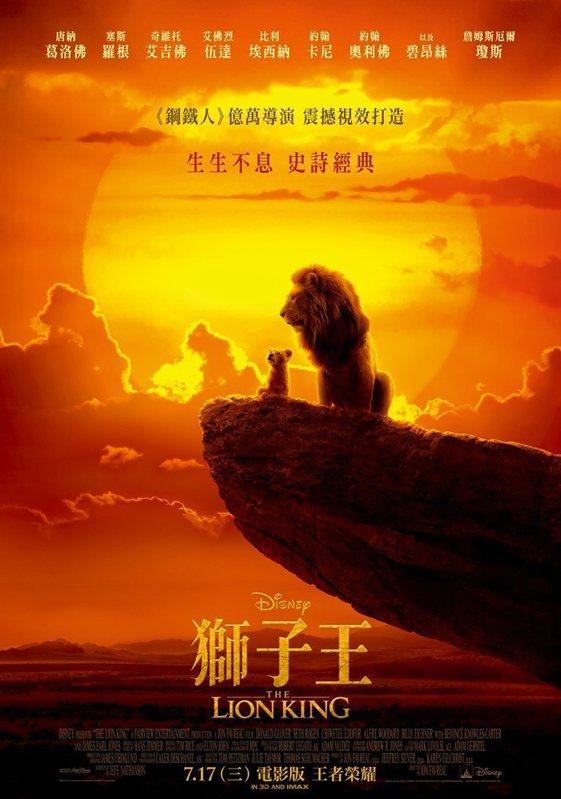 《獅子王》中文海報