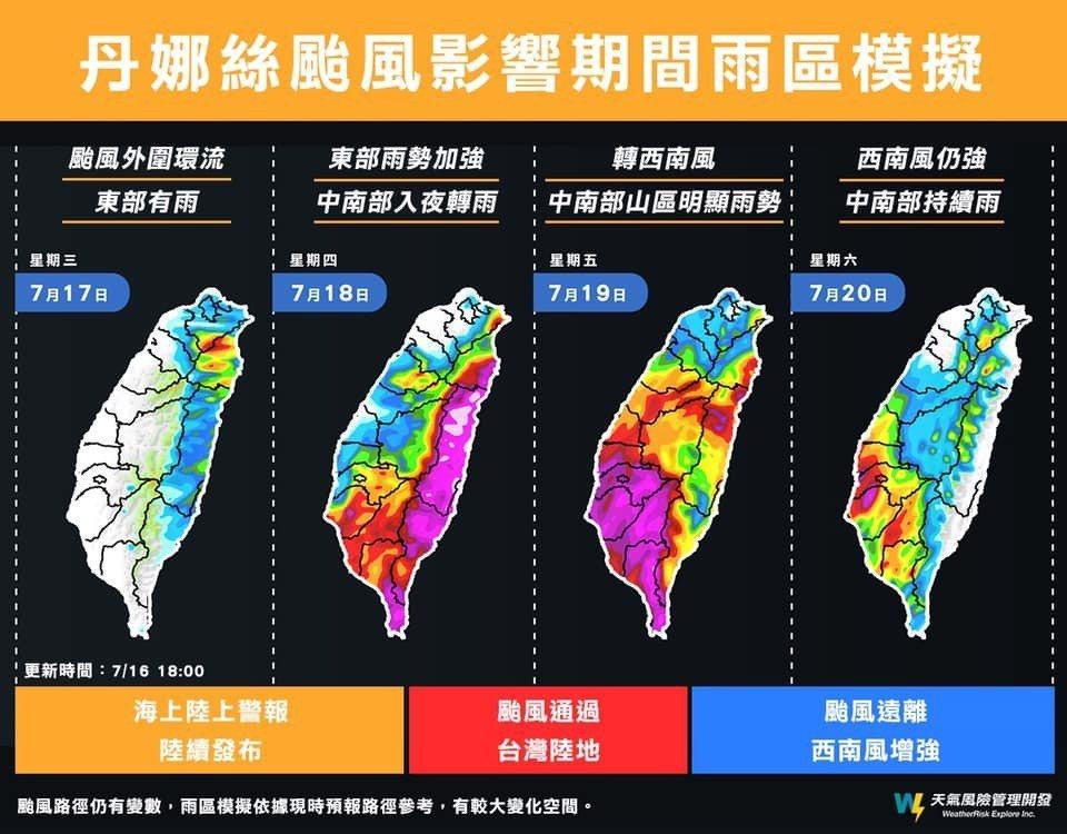 天氣風險管理公司模擬丹娜絲颱風影響期間降雨區域。圖/取自彭啟明臉書